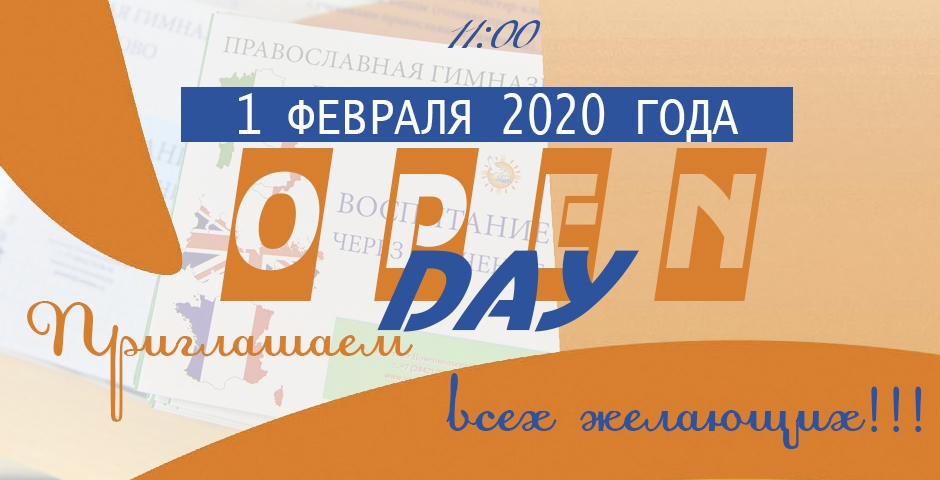 /index.php/about/bezopasnost/218-open-day-2020