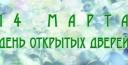 14 МАРТА 2015 ГОДА ДЕНЬ ОТКРЫТЫХ ДВЕРЕЙ