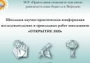 """конференция школьников """"Открытие 2020"""""""
