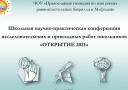 """научно-практическая конференция школьников """"Открытие 2021"""""""